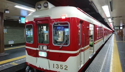 神戸電鉄で子鉄と乗り鉄してきました!
