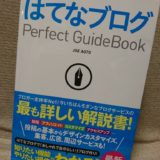 はてなブログ Perfect Guide Book