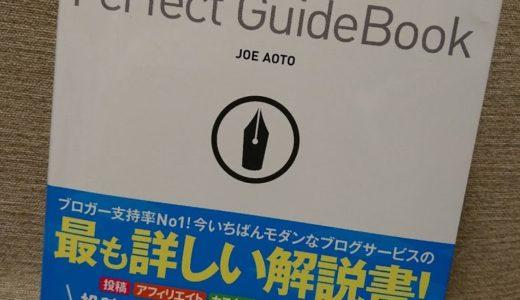 ブログの勉強始めました!「はてなブログ Perfect Guide Book」
