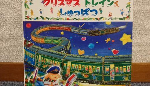 電車が好きなお子さんに読んで欲しい『クリスマストレインしゅっぱつ』