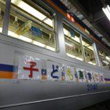 南海電車まつり2018