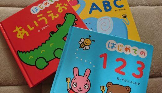 子どもが苦手な長い待ち時間や移動時間におすすめの絵本3つ