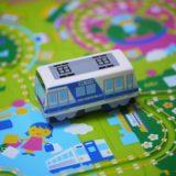 泉北高速 おもちゃ