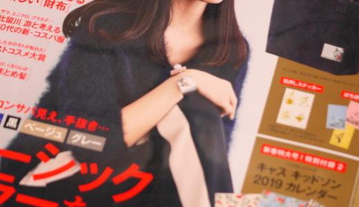 InRed 1月号付録のムーミンがまたまた可愛いのです!!