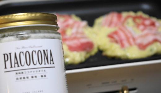 ココナッツオイル「ピアココナ」でふわふわのお好み焼き♪