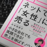 ネットで「女性」に売る/谷本理恵子