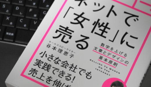 ネットで「女性」に売る/谷本理恵子 著 を読んで