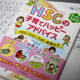 明橋大二先生の「HSCの子育てハッピーアドバイス」を読んで…。