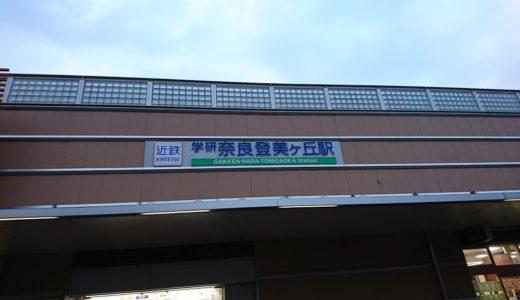 大阪メトロ中央線・近鉄けいはんな線で子鉄と乗り鉄してきました!