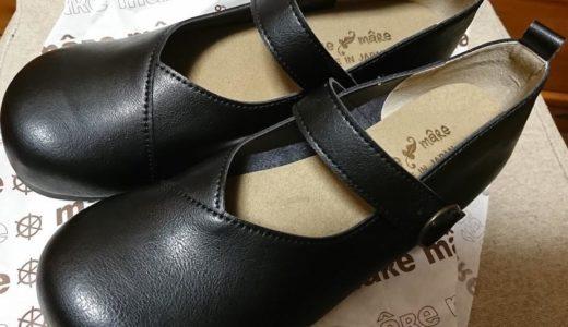 足が痛くならないお気に入りの靴屋さん mâRe mâRe|マーレマーレ
