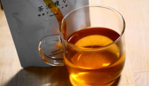 【茶流痩々】美味しい国産プーアル茶で子育てしながらダイエット♪
