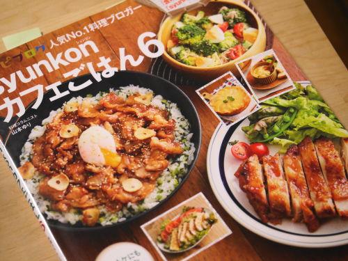 syunkonカフェごはん6