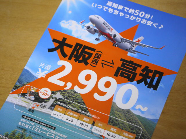 関空旅博2019