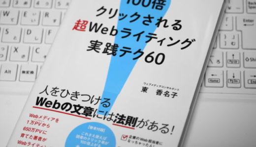 全部リライトしたくなる!『100倍クリックされる超Webライティング実践テク60』