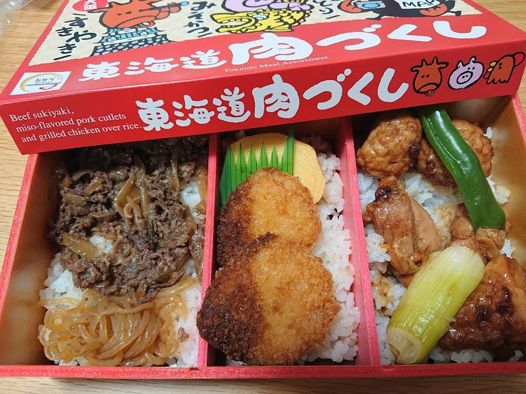 東海道肉づくし
