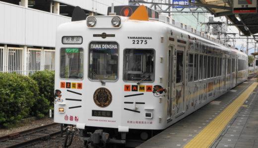 貴志川線祭り2019で「たま電車」に乗ってきました!/子鉄と鉄道イベント