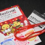 子連れでブロガーイベント初参戦!A8フェスティバル2019 in 大阪♪