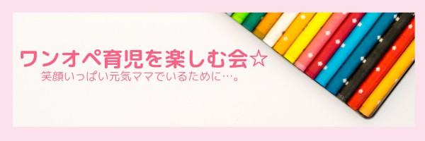 ワンオペ育児を楽しむ会☆
