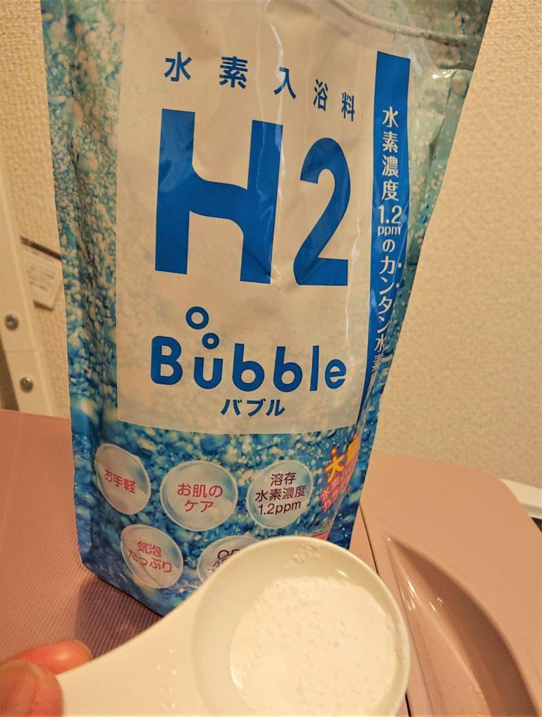 H2バブル