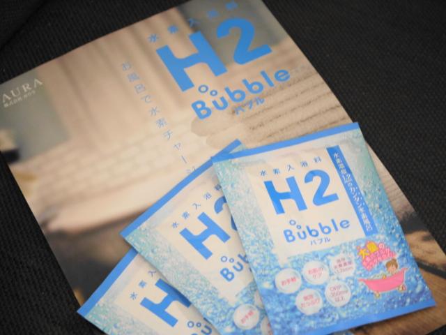 H2Bubble